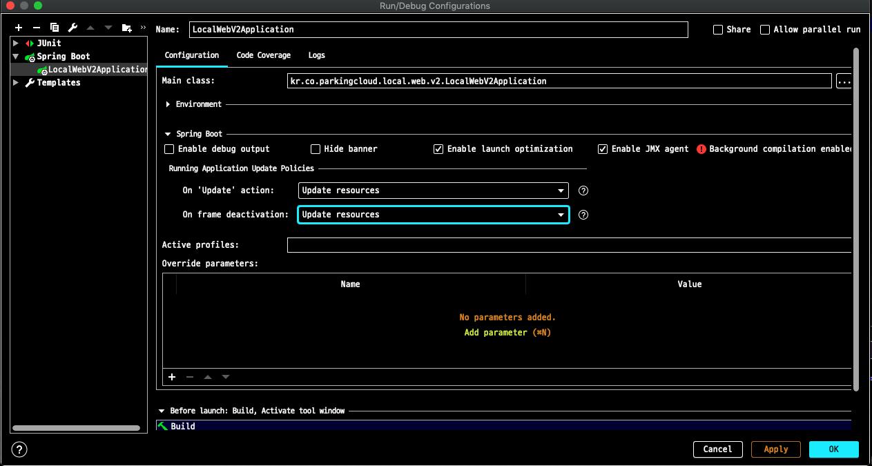 인텔리제이 프로젝트에 톰캣 재시작 없이 리소스 반영시키기2