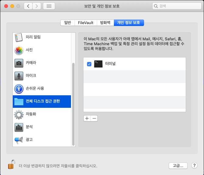 맥설정 UI1